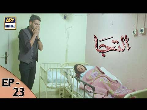 Iltija - Episode 23 - 16th September 2017 - ARY Digital Drama