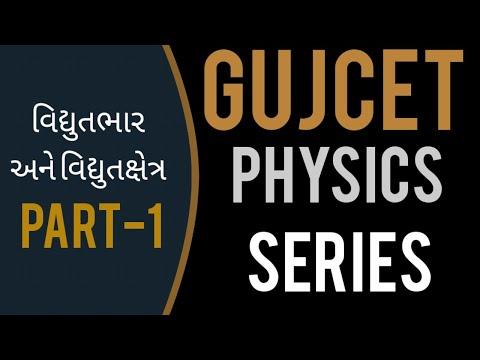 વિદ્યુતભાર અને વિદ્યુતક્ષેત્ર | gujcet exam |  gujcet video lecture series | physics lecture