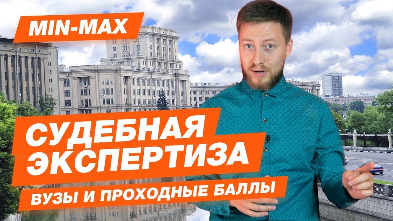 СУДЕБНАЯ ЭКСПЕРТИЗА - КАК ПОСТУПИТЬ?| Проходные баллы в Москве и Санкт-Петербурге