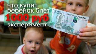 ЭКСПЕРИМЕНТ. ЧТО КУПИТ РЕБЕНОК на 1000 РУБЛЕЙ в МАГАЗИНЕ