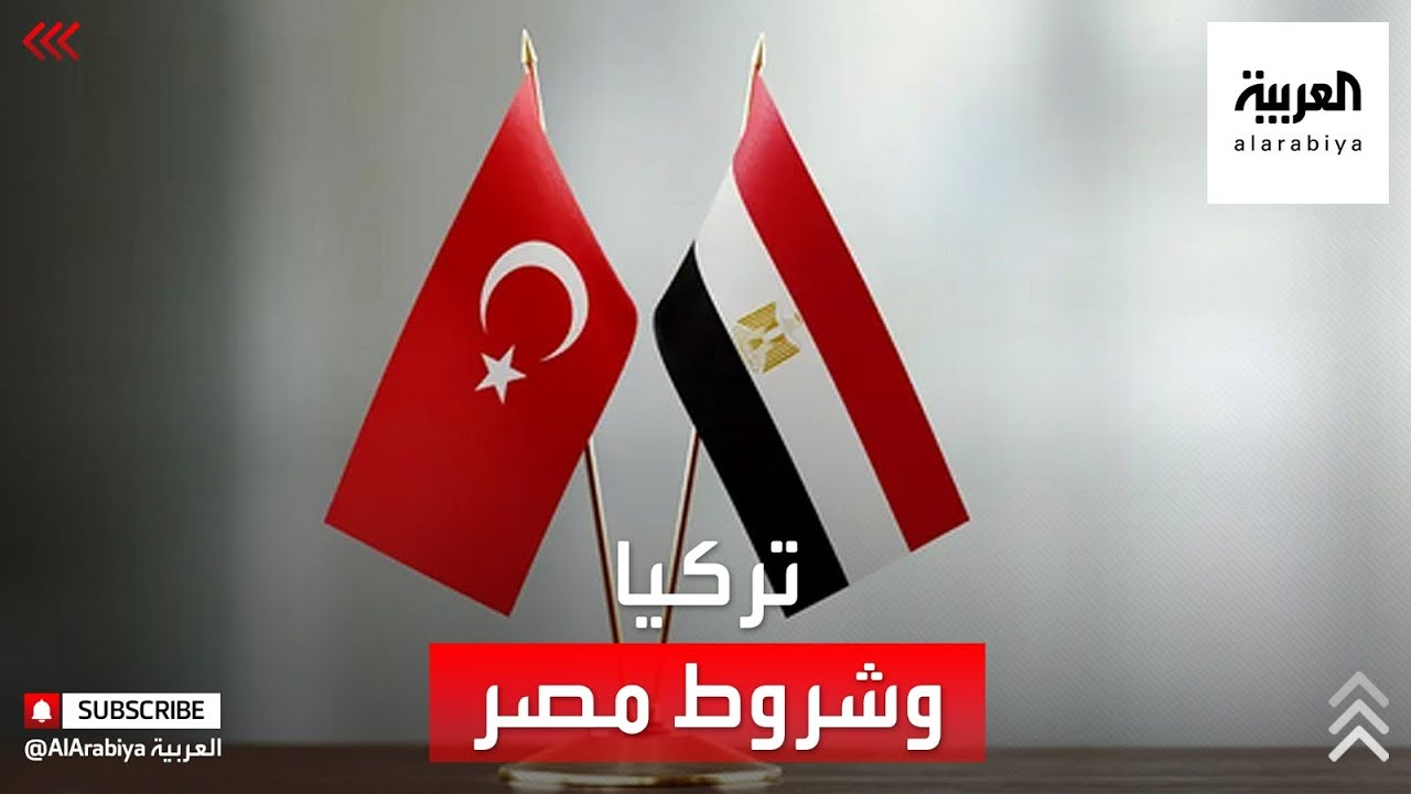 هل قبلت تركيا شروط مصر لعودة العلاقات؟  - نشر قبل 3 ساعة