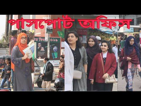 পাসপোর্ট অফিস  আগারগাঁও || Passport Office Agargaon || DHAKA BANGLADESH || RASEL JUKTIBADI