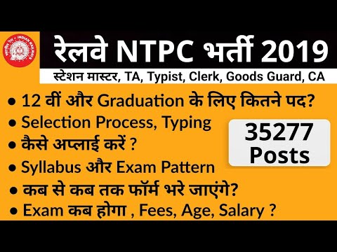 Railway NTPC Recruitment 2019 | Syllabus, Exam Pattern, Qualification, Age,Typing, Exam Date,Post | Mp3