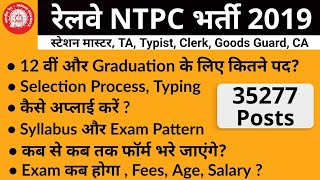 Railway NTPC Recruitment 2019 | Syllabus, Exam Pattern, Qualification, Age,Typing, Exam Date,Post |