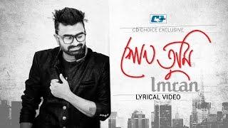 shono tumi imran lyrical video mon karigor bangla super hits song