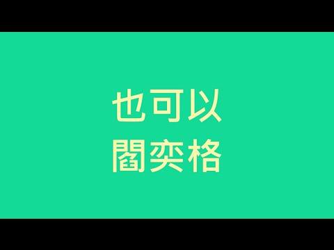 閻奕格 - 也可以【歌詞】(電影 追婚日記 插曲)