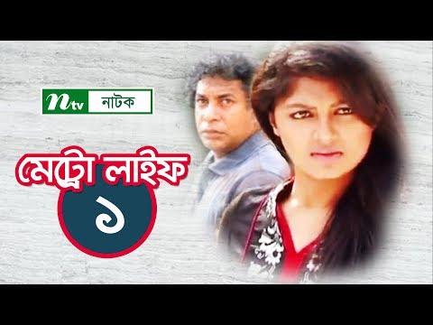 Bangla Natok Metro Life (মেট্রো লাইফ) l Episode 01 I Mosharraf Karim, Moushumi, Nisho, Aparna