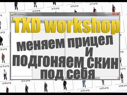 TXD workshop × меняем прицел + редактируем скин | TUTORIAL