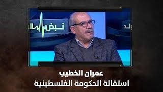 عمران الخطيب - استقالة الحكومة الفلسطينية