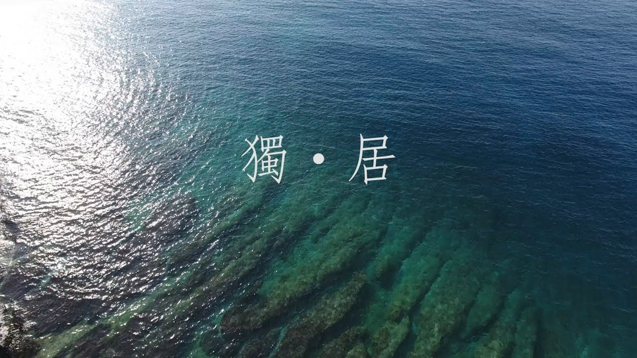2017年小琉球搖滾龜友善海洋音樂會:獨・居