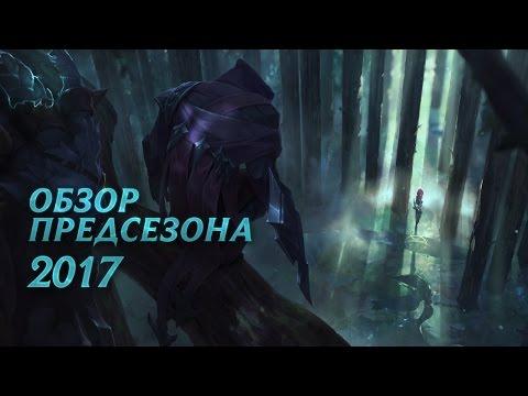 видео: Обзор предсезона 2017 | Игровой процесс league of legends