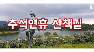 추석연휴끝자락산책길풍경(대청댐주변)