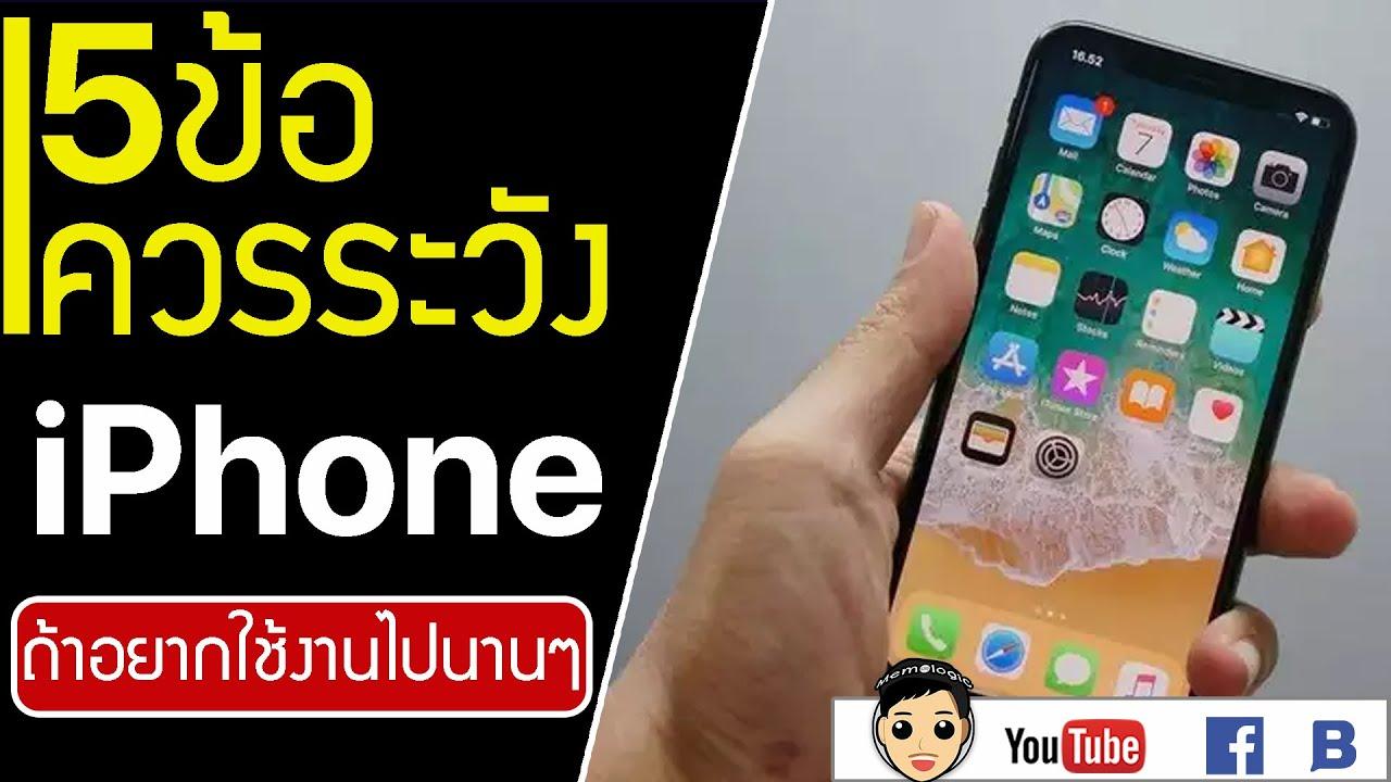 5ข้อควรระวัง iPhone ถ้าอยากให้ใช้ไปนานๆ ต้องเช็คอะไรบ้าง? ใช้งานได้กี่ปี?  คนใช้ไอโฟนต้องดู! - YouTube