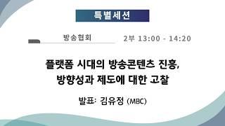 한국방송학회 2020 봄철 정기학술대회 한국방송협회 특…