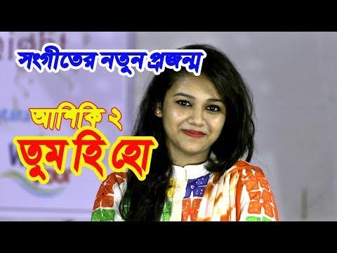 তুম হি হো - আশিকি ২ | এই হিন্দি গানটি গেয়ে অবাক করলেন বাংলাদেশী গায়িকা | Hindi Song