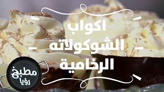 اكواب الشوكولاته الرخامية - غادة التلي