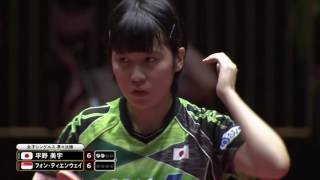 女子シングルス準々決勝 平野美宇 vs フォン・ティエンウェイ 第3ゲーム
