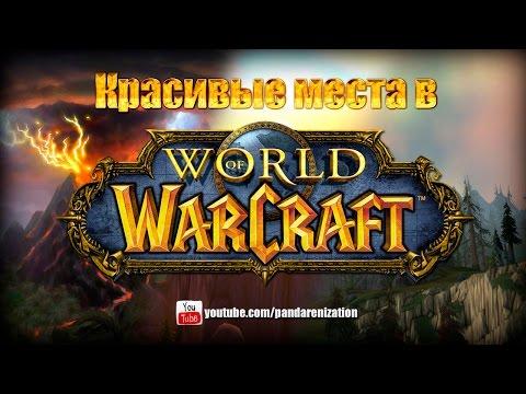 видео: Красивые места в world of warcraft и отсылки к ним