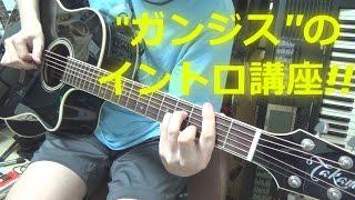 さて,約1年ぶりの,我らが長渕さんの楽曲の,アコギ部分講座をやります!!^...