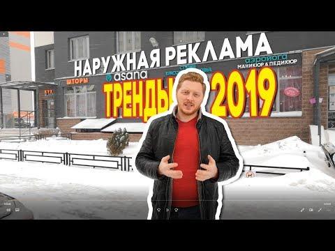 Тренды наружной рекламы 2019