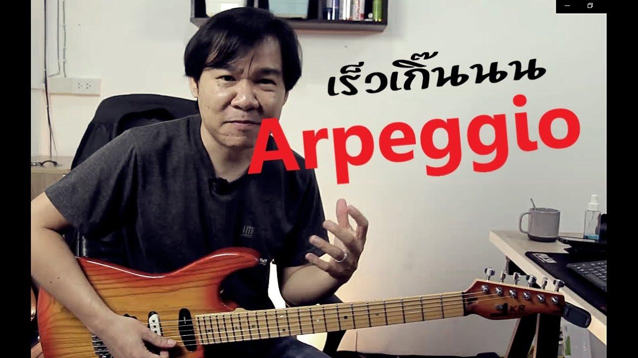 เทคนิคเล่น Arpeggio แบบโคตรเร็ว! / Super Fast Arpeggio