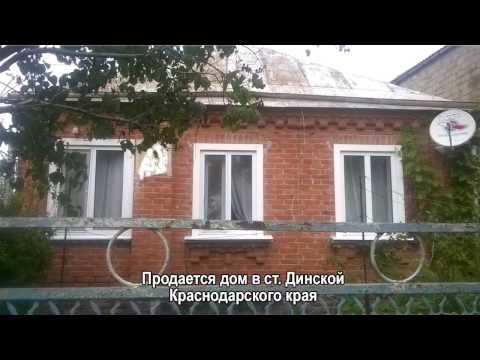 Продается кирпичный дом в ст. Динской Краснодарского края