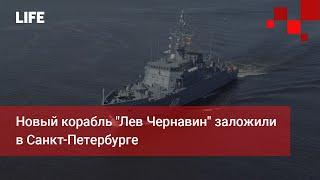 """Новый корабль """"Лев Чернавин"""" заложили в Санкт-Петербурге"""