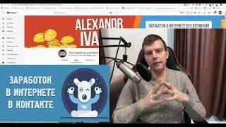 Как Заработать Деньги Вконтакте на Своей Странице. Как Заработать в Контакте с Своей Странички