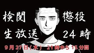 第1回 検閲生放送、懲役24時「草」