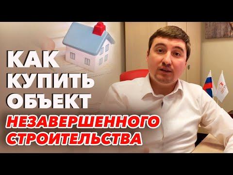 Как купить участок с не достроенным домом?   Покупка земельного участка с не достроенным домом