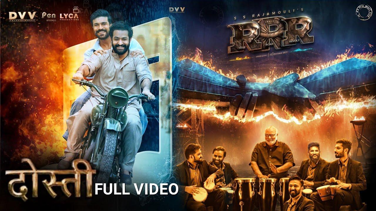 Dosti Song RRR, RRR First Song Dosti, Ntr, Ramcharan, Prabhas, SS Rajamauli, RRR Trailer, #RRR