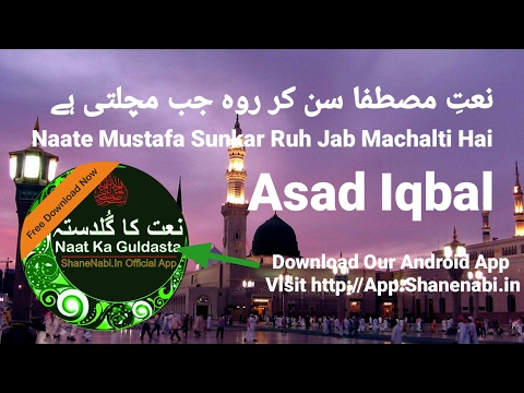 Asad Iqbal New Naat 2017 | Naate Mutafa Sunkar Ruh Jab Machalti Hai