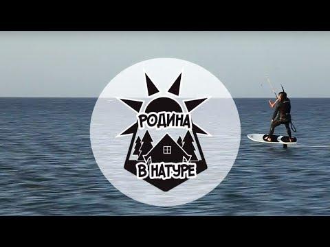 Родина в натуре - Ейск. Серфинг для бедных, а также где найти самую грязную грязь!