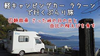 ①静岡県 さった峠の日の出と由比の桜えびを食す