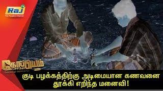 Koppiyam 26-01-2019 Unmaiyum Pinnaniyum | Raj Television