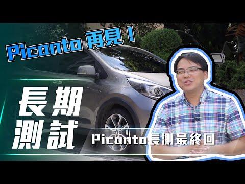 【Picanto長測#3】Kia Picanto X-Line 關箱 !|Picanto長期測試最終回 !