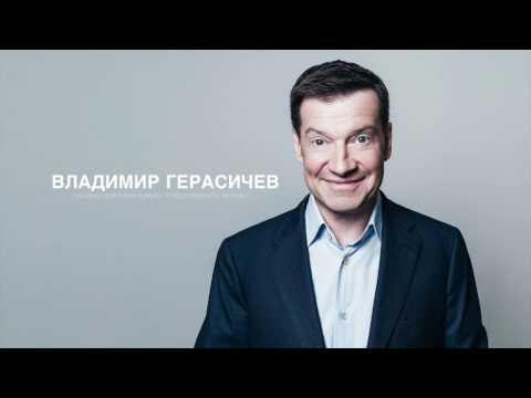 Business Relations: Владимир Герасичев | Тренинг Контекст | США | Нью Йорк | Сан Франциско