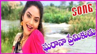 Gharana Premikudu Telugu Video Songs - Prashanth , Madhubala,ooha