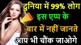 Ye App Abhi-Abhi Aaya Aur Charo Taraf Dhamal Macha Ke Rakha Hai