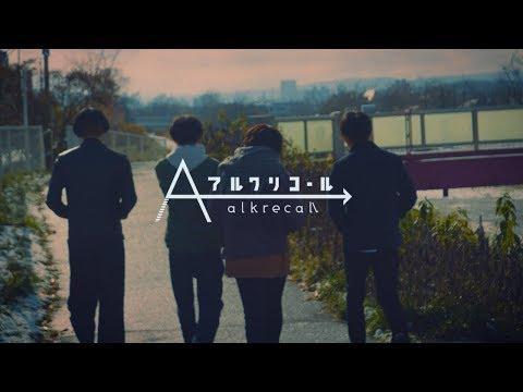 アルクリコール「日々が零れて」Music Video