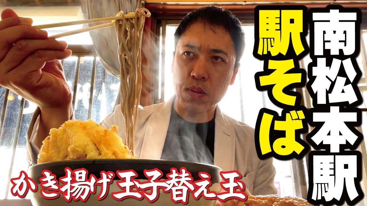 【南松本駅】駅そばで替え玉!かき揚げ玉子そばがイイダヤ~