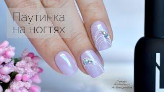 Паутинка на ногтях (гель-тянучка или тянущаяся гель краска) - простейший дизайн!
