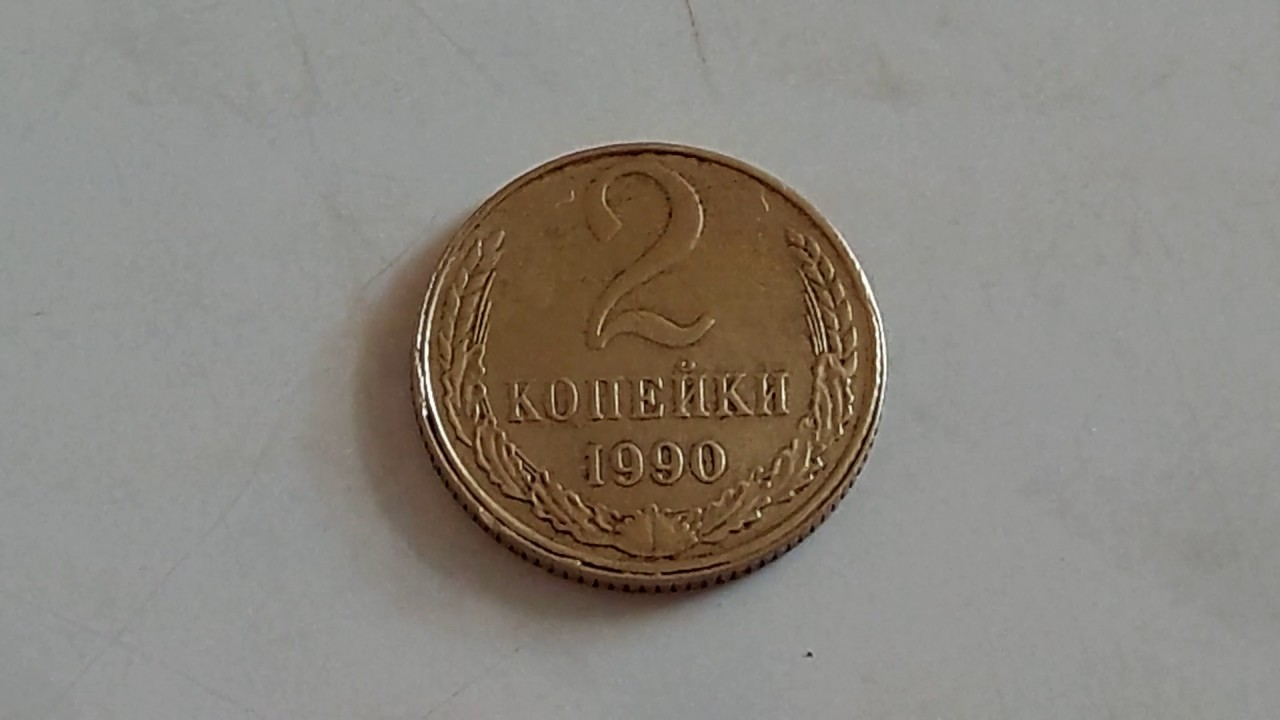 5к 1990г разновидности 10 рублей 1991 год ммд купить