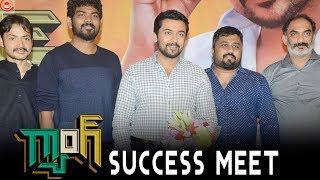 Gang Telugu Movie Success Meet   Surya, Keerthy Suresh, Anirudh   Surya Movie Success Meet