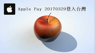 """怎麼使用Apple Pay 線上""""打賞"""" 雲端B生活 推出的20…"""