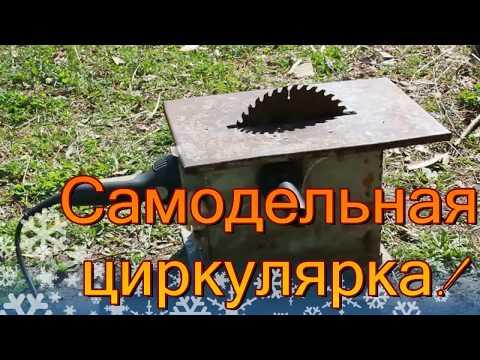 Самодельная циркулярка из болгарки.