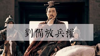 熟讀漢末三國史,我們不難得知,真實曆史上,雖然劉備麾下的武將,不像...