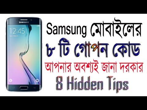 Top 8 Hidden Tips of Samsung Galaxy Mobile 2017   Bangla Tutorial   Technology Times BD