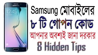 Top 8 Hidden Tips of Samsung Galaxy Mobile 2017 | Bangla Tutorial | Technology Times BD