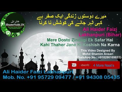 Dil Ko Tadpane Wala Kalam   Mere Dosto Zindagi Ek Safar Hai   Ali Haider Faizi Naat